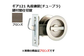 日中製作所 ギア121 丸座鎌錠(チューブラ) 鍵付間仕切錠 ブロンズ BS51mm (GIA 121-ML-B-51)