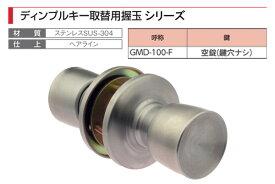 AGENT(大黒製作所) ディンプルキー取替用握玉 (1スピンドル型) GMD-100-F(空錠)