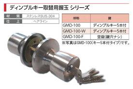 AGENT(大黒製作所) ディンプルキー取替用握玉 (1スピンドル型) GMD-100-W(両面シリンダー)