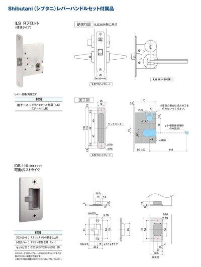 Shibutani(シブタニ)レバーNo.36丸座SN(サテンニッケル)表示錠(BS50)ILS36C-8SN1セット入【納期:1-3日】