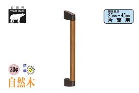 シロクマ No.600S ハミング取手 (片面用) ブラック・Mオーク オン600mm