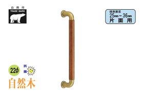 シロクマ No.120S ハーモニー取手 (片面用) AG・Mオーク オン330mm
