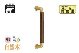 シロクマ No.130 ビッグハーモニー取手 (両面用) AG・オーク 425mm