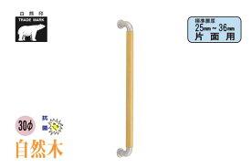シロクマ No.130S ビッグハーモニー取手 (片面用) シルバー・ライトオーク メン300mm