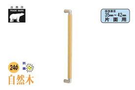 2本入 シロクマ No.185S ミロ取手 (片面用) シルバー・ライトオーク メン450mm