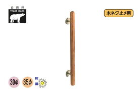 シロクマ No.180 ウッドカプセル取手 (木ネジ止メ) ウッド 600mm