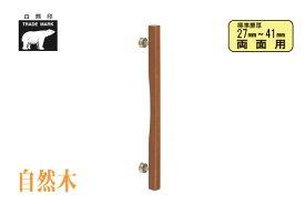 シロクマ No.190 自然木角棒取手 (両面用) 仙徳・Mオーク 400mm