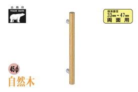 シロクマ No.222 自然木丸形取手 (両面用) ライトオーク 600mm