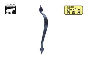 シロクマ No.272 アンティーク取手スペード (両面用) Nブラック 330mm