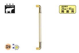 シロクマ No.165 真チュウ丸棒取手 (両面用) 金・アイボリ 600mm