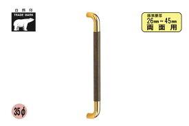 シロクマ No.169 ステン丸棒取手 (両面用) ダークブラウン・ステン純金 大