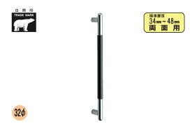 シロクマ No.207 T形丸棒取手 (両面用) クローム・黒ウッド 660mm