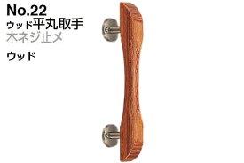 シロクマ No.22 ウッド平丸取手 (木ネジ止メ) ウッド 大