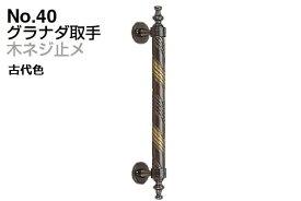 シロクマ No.40 グラナダ取手 (木ネジ止メ) 古代色 大