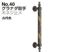 シロクマ No.40 グラナダ取手 (木ネジ止メ) 古代色 小