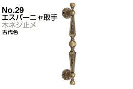 シロクマ No.29 エスパーニャ取手 (木ネジ止メ) 古代色 大