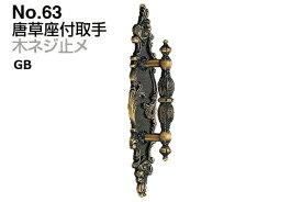 シロクマ No.63 唐草座付取手 (木ネジ止メ) GB 特大