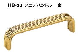シロクマ HB-26 スコアハンドル 金 中