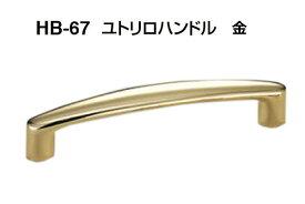 20本入 シロクマ HB-67 ユトリロハンドル 金 120mm