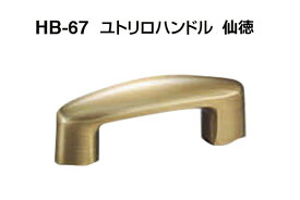 20本入 シロクマ HB-67 ユトリロハンドル 仙徳 大