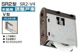 300個入 KAKEN(家研販売) 木製引戸用調整戸車(木口付用・V型) SR2-V4 ‐