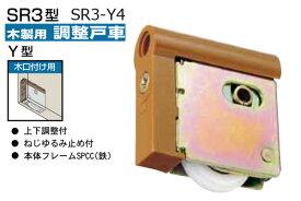 KAKEN(家研販売) 木製引戸用調整戸車(木口付用・Y型) SR3-Y4 ‐ 10個入
