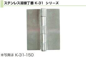 2枚入 クマモト PLUS ステンレス溶接丁番(ステンレス芯) 51mm (K-31-51)