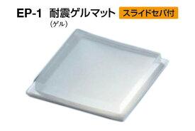 シロクマ EP-1 耐震ゲルマット 5t×50×50 4枚入