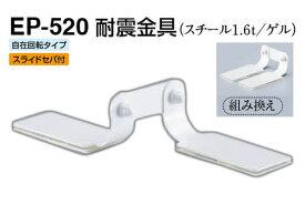 シロクマ EP-520 耐震金具 オフホワイト 50