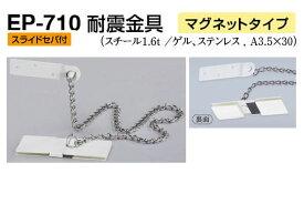 シロクマ EP-710 耐震金具(マグネットタイプ) オフホワイト 50