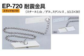 シロクマ EP-720 耐震金具 オフホワイト 50