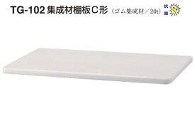 シロクマ TG-102 集成材棚板C形(板厚20mm) アイボリ (220×600)