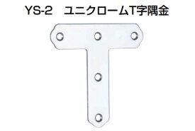 50個入 YAMAICHI(ヤマイチ) YS-2 ユニクロームT字隅金(角R仕様) 90mm (ビス別売)