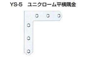 50個入 YAMAICHI(ヤマイチ) YS-5 ユニクローム平横隅金(角R仕様) 90mm (ビス別売)