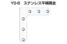 100個入 YAMAICHI(ヤマイチ) YS-6 ステンレス平横隅金 ミガキ(角R仕様) 大 (ビス別売)