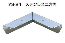 100個入 YAMAICHI(ヤマイチ) YS-24 ステンレス二方面 ミガキ 大 (釘別売)
