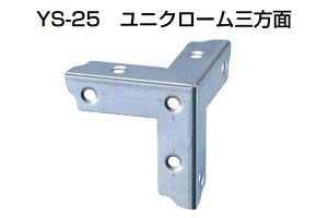 150個入 YAMAICHI(ヤマイチ) YS-25 ユニクローム三方面 相小 (釘別売)
