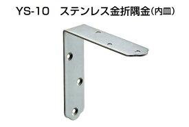 50個入 YAMAICHI(ヤマイチ) YS-10 ステンレス金折隅金(内皿) ミガキ 65mm (ビス別売)
