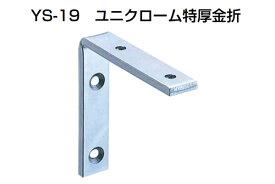 100個入 YAMAICHI(ヤマイチ) YS-19 ユニクローム特厚金折 35mm (ビス別売)