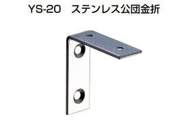 50個入 YAMAICHI(ヤマイチ) YS-20 ステンレス公団金折 ミガキ 40mm (ビス別売)