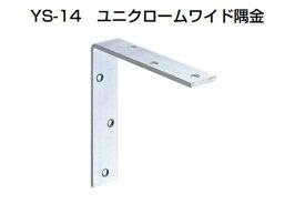 40個入 YAMAICHI(ヤマイチ) YS-14 ユニクロームワイド隅金 100mm (ビス別売)
