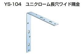 20個入 YAMAICHI(ヤマイチ) YS-104 ユニクローム長穴ワイド隅金 250mm (ビス別売)