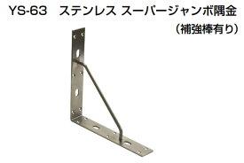 2個入 YAMAICHI(ヤマイチ) YS-63 ステンレススーパージャンボ隅金(補強棒有) 300×450mm (ビス別売)