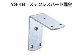30個入 YAMAICHI(ヤマイチ) YS-48 ステンレスハード隅金 HL 75mm (ビス別売)