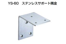 20個入 YAMAICHI(ヤマイチ) YS-60 ステンレスサポート隅金 HL 75mm (ビス別売)
