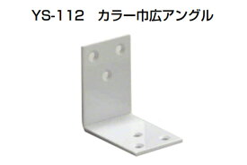 50個入 YAMAICHI(ヤマイチ) YS-112 カラー巾広アングル 白 40mm (ビス別売)