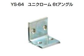 10個入 YAMAICHI(ヤマイチ) YS-64 ユニクローム6tアングル 三価ユニクローム 35mm (ビス別売)