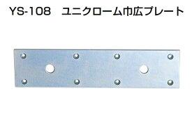 10個入 YAMAICHI(ヤマイチ) YS-108 ユニクローム巾広プレート 400mm (ビス別売)
