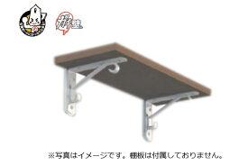 SOWA ガチ壁くんシリーズ 石膏ボード用棚受 フック付 (2個入) 棚板250mm用 (WT2517WS)