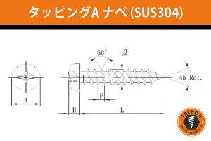 台灣小阪精工・小阪鋲螺製作所 タッピングA ナベ (ステンレスSUS304) 4x40 (500本) (AP4040S)